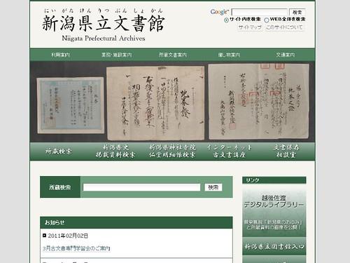 www.archives.pref.niigata.jp