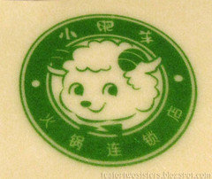 Little Sheep Hot Pot 1
