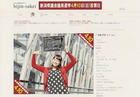 新潟県議会議員選挙の新規啓発事業の概要