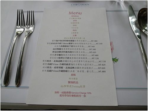 千樺花園。菜單