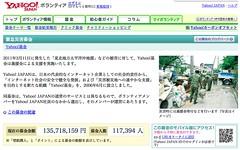 東北地方太平洋沖地震 - Yahoo!基金
