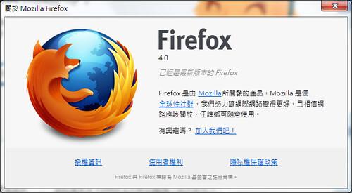 Firefox 4.0 1