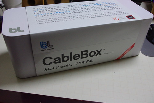 blueLounge CableBox(white)