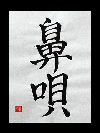 hanauta