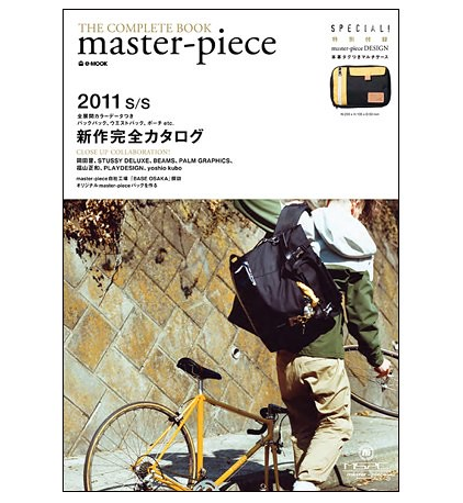 "master-piece|マスターピース : THE COMPLETE BOOK ""master-piece"" e-MOOK No.721900"