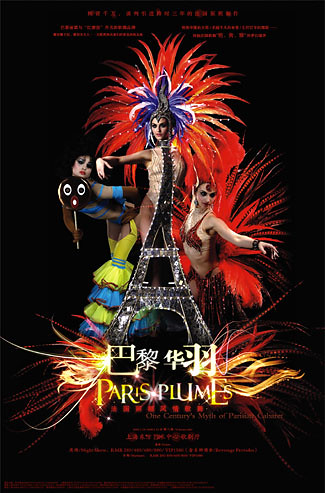 PARIS PLUMES - ONE CENTURYS MYTH OF PARISIAN CABARET 2008