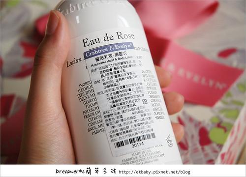 擠壓式薔薇乳液250ml