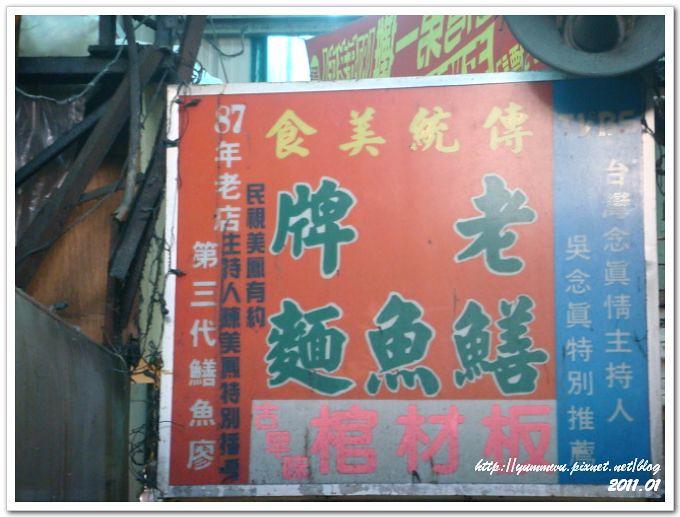 榮盛米糕、香腸熟肉 (13)