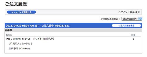 Asai's check No.70 – オンラインショップやっと繋がったと思ったら1〜2週間待ちとは…悩むわぁ〜!