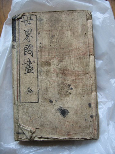 Ancient Japanese book 2 cover