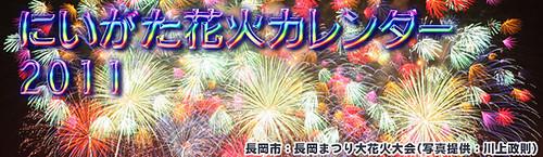 にいがた花火大会カレンダー2011/新潟県公式観光情報サイト にいがた観光ナビ