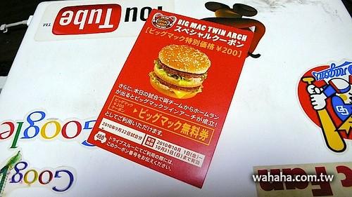 日本麥當勞折價券