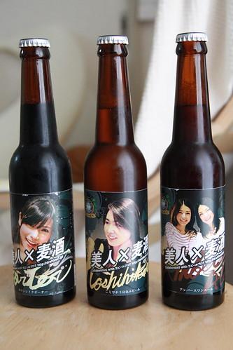美人×麦酒 : 美人ビール!