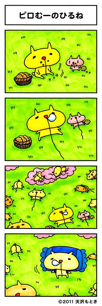 むー漫画2_ピロむーのひるね
