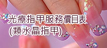 可卸式光療指甲:本店為光療指甲專門店。光療指甲是一種跟水晶指甲類似的人工指甲服務,同樣可以增長指甲,做各種美甲雜誌上的花樣、彩繪、雕花等服務。但相較於水晶指甲而言,這是一種更安全不磨甲面同時可以重新塑造指甲甲面弧度的服務,目前日本、歐美甚至是大陸本身已經幾乎以光療指甲服務為主,歡迎您來體驗。