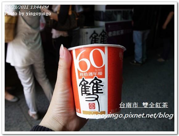 台南市_雙全紅茶20110423_R0019191