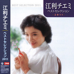 江利チエミ ベストセレクション 2011