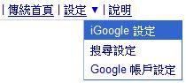 iGoogle 還原功能 - 1