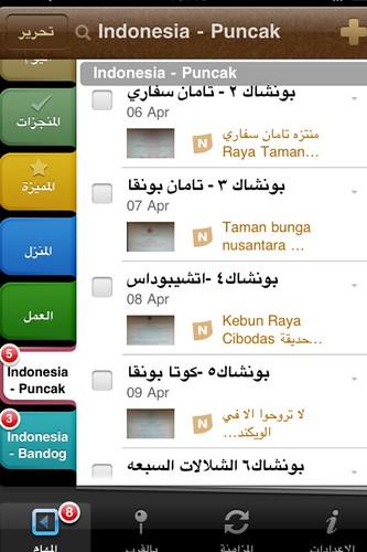 الوصول بحمدالله بعد (8) ساعات طيران إلى الحبيبة اندونيسيا .. وكان الوصول  ليلاً الساعة (1030) لذلك لم نستطع أن نشاهد منها شيء .. ولكن الصباح رباح .
