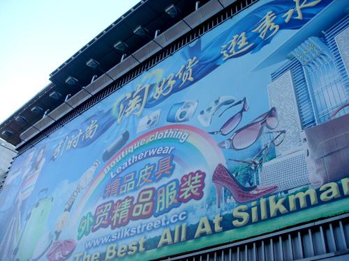 北京秀水街