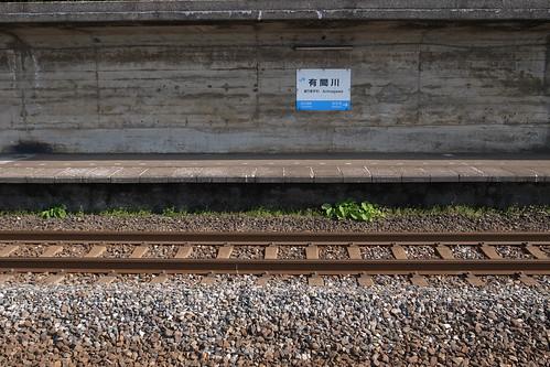 有間川駅にて