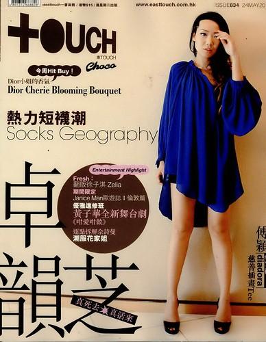 東Touch choco cover