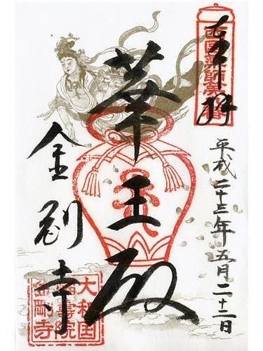 金剛寺-ご朱印