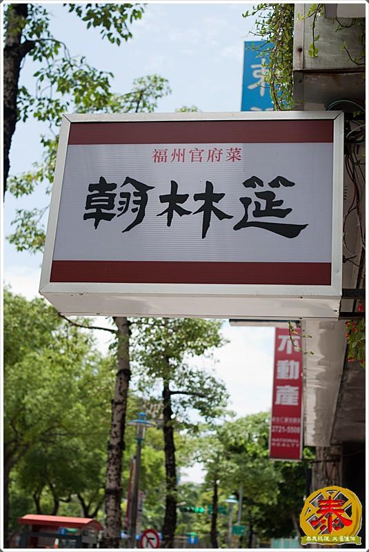 2011-06-26-宮巷沈府-翰林筵a