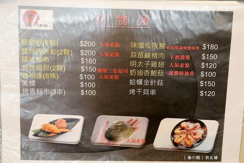 海之櫥北投日本料理110