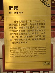 Picture 1048 (dowdyle) Tags: china college temple hall beijing imperial confucius biyong
