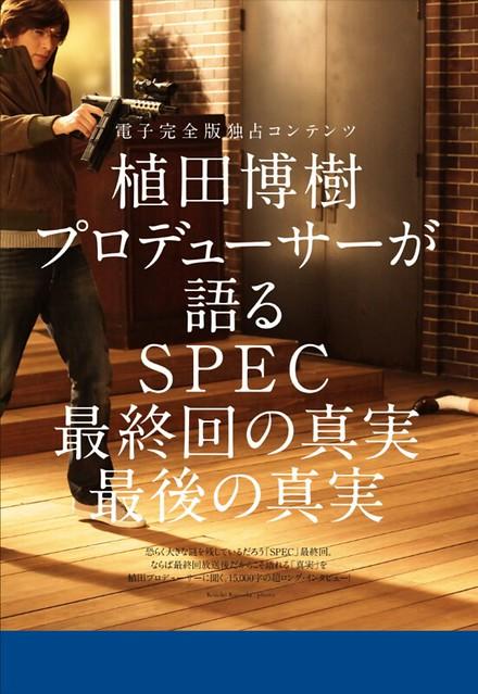 SPEC Magazine App-006