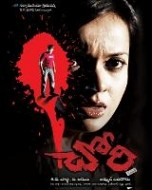 Chori Telugu Movie
