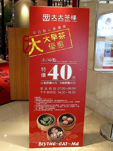 大大茶樓 (2)