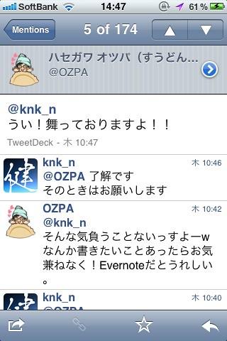 20110416tweetlist