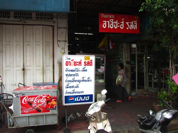 Khao Mok Gai near Khao San