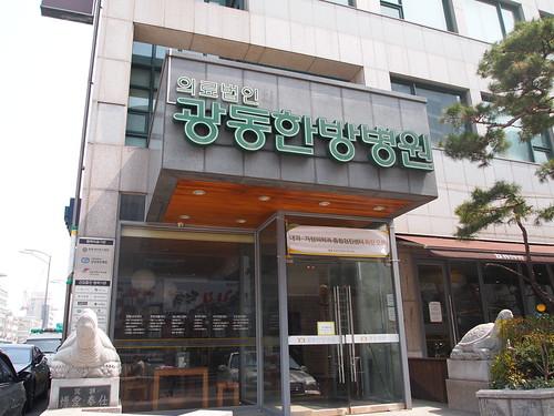 廣東韓方病院 美容鍼