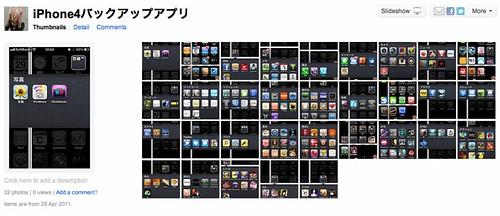 iPhone4バックアップ