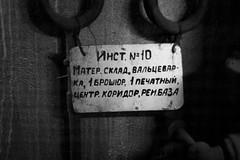 (Khuroshvili Ilya) Tags: old urban blackandwhite bw signs sign composition canon vintage logo blackwhite digit things number numbers lettering title digits logos titles frontview fragment logotype artefacts logotypes nvbr nvbr11