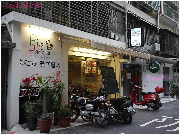 大肚皮義式餐廳 (1).JPG