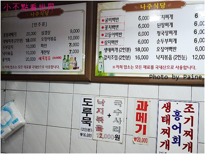 烤鯖魚石首魚套餐 (13).jpg