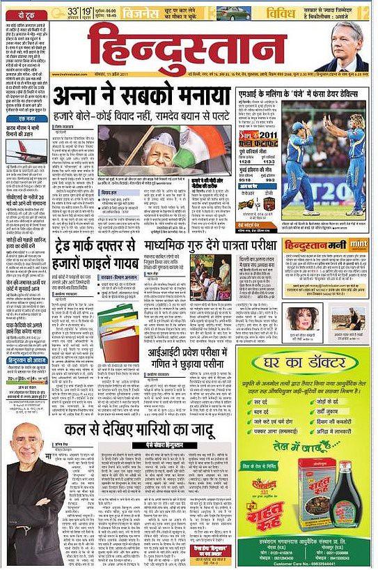 Hindi News Sites