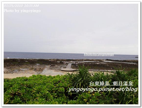 台東綠島_綠島二日遊20110725_R0013808