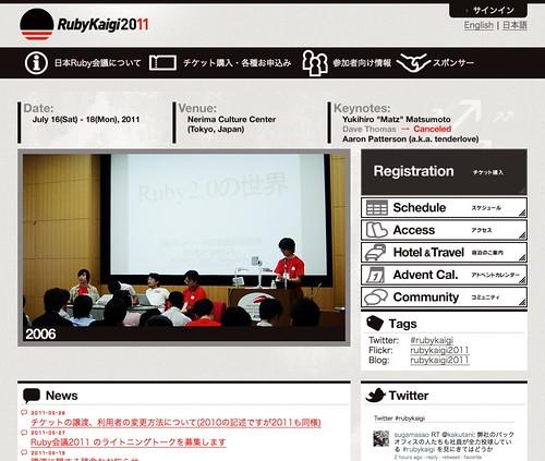 日本Ruby会議2011(7月16日〜18日)_1309678363686