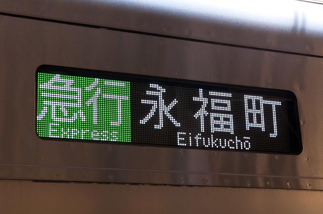 京王電鉄井の頭線 急行永福町行