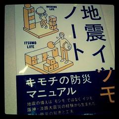 ようやく『地震イツモノート』買えた。じっくり読む。