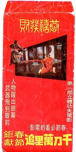 ps-紅包袋-第一部立體功夫電影