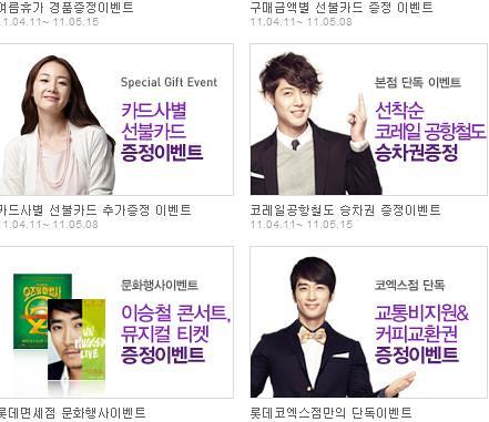 Kim Hyun Joong Lotte Duty Free Site Update