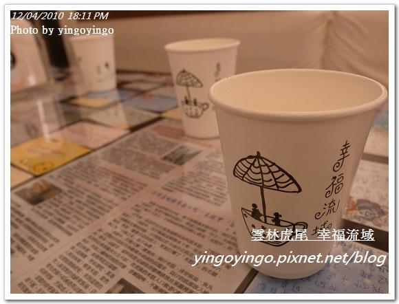 雲林虎尾_幸福流域20101204_R0016399