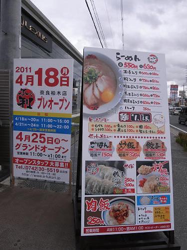 らーめん ふく利@奈良柏木店-02