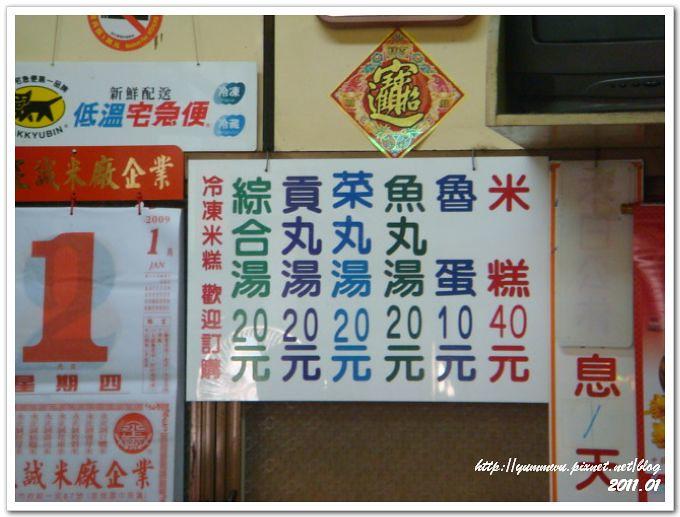 榮盛米糕、香腸熟肉 (5)